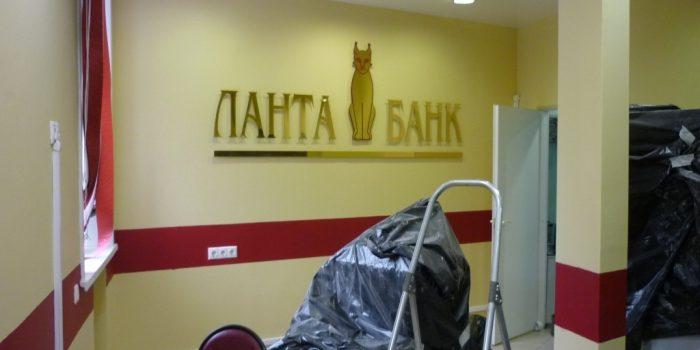 Косметический ремонт помещения банка